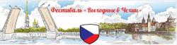 13-14.10.2018 ВЫХОДНЫЕ В ЧЕХИИ